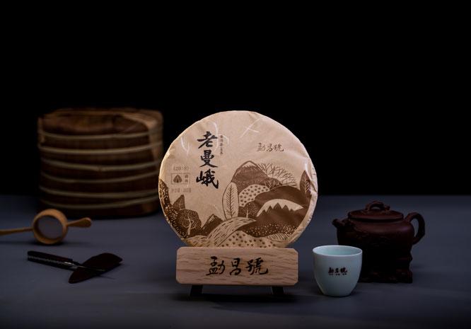 勐昌号2018新品|老曼峨古树普洱茶(生)。